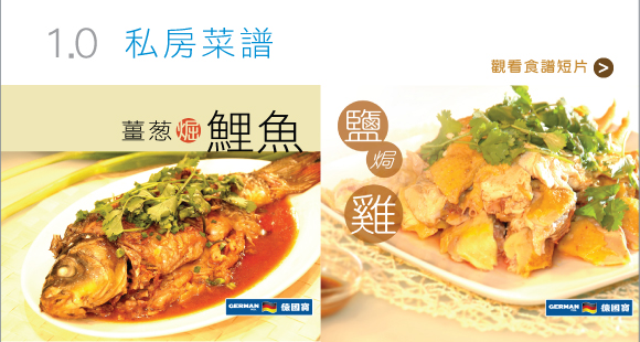 Smart Pressure Cooker exclusive recipe videos 極 速 智 能 煲 獨 家 免 費 食 譜
