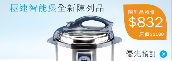 17 Smart Pressure Cooker displayed units available at special price (unused) 17 部 全 新 極 速 智 能 煲 陳 列 品 超 級 特 惠 價 發 售