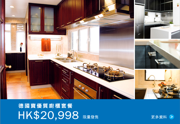 German Pool Kitchen Cabinetry Special Package - for limited time only 德 國 寶 廚 櫃 系 列 套 餐  限 量 發 售