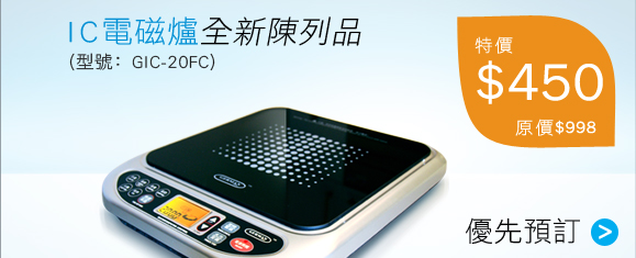 Electric Induction Cooker GIC-20FC displayed (unused) units available at special price  全 新 I C 電 磁 爐 (GIC-20FC) 陳 列 品 超 級 特 惠 價 發 售