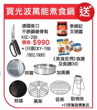 光波萬能煮食鍋 CKY-688F